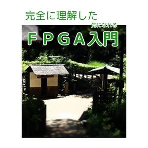 完全に理解した気になれるFPGA入門