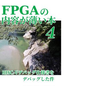 FPGAの内容が薄い本4
