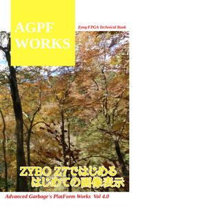 ZYBO Z7ではじめる はじめての画像表示