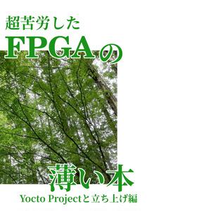 超苦労したFPGAの薄い本(Yocto Projectと立ち上げ編)