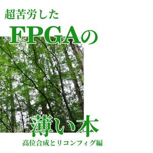 超苦労したFPGAの薄い本(高位合成とリコンフィグ編)