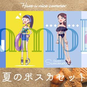 夏のポスカセット