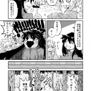 物ノ怪番外地 青の迷路編(DL版)