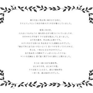 ラドと白銀の世界【在庫わずか】