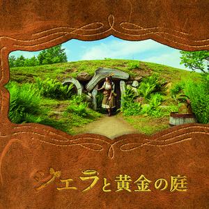ジェラと黄金の庭【在庫わずか】