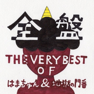 CD 「全盤 THE VERY BEST OF はまちゅん & 地獄の門番」