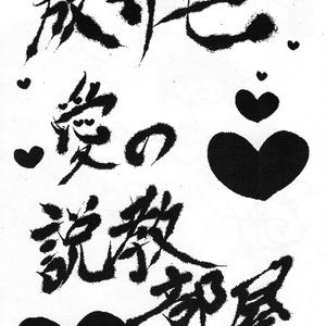 【無料】放サモ突発本『放サモ・愛の説教部屋』