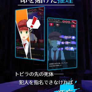 Windows版 脱出死神探偵少女