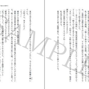 【製本版 小説】 希望探偵少女 上巻
