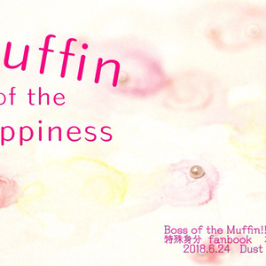 「Muffin of the Happiness」ホンロン