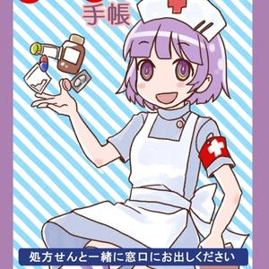おくすり手帳(ちゃんと薬局で使えるよ!)