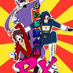楽しい参謀会議RX