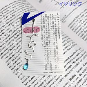 【薬セサリー】ロキソプロフェン(イヤリング・ピアス・ブックマーカー)