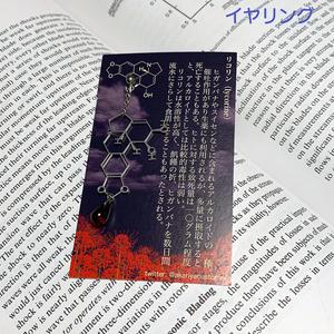 【毒セサリー】リコリン(ヒガンバナ毒)イヤリング・ピアス・ブックマーカー