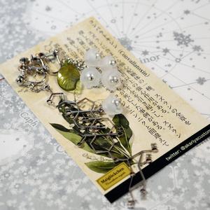 【毒セサリー】コンバラトキシン(スズラン毒)イヤリング・ピアス・ブックマーカー