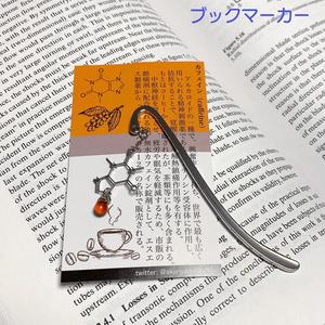 【薬セサリー】カフェイン(イヤリング・ピアス・ブックマーカー)