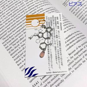 【薬セサリー】エチゾラム(イヤリング・ピアス・ブックマーカー)