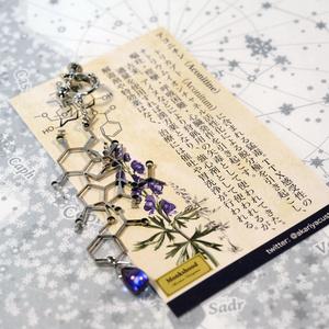 【毒セサリー】アコニチン(トリカブト毒)イヤリング・ピアス・ブックマーカー