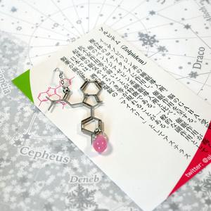 【薬セサリー】ゾルピデム(イヤリング・ピアス・ブックマーカー)