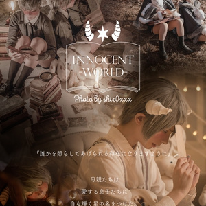 作品集『INNOCENT WORLD』