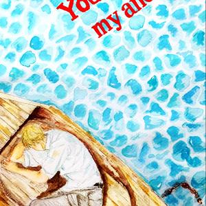 Your ship, my anchor.