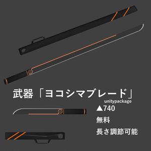 VRChat向け 武器 「ヨコシマブレード」