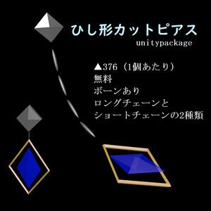 VRChat向け 「ひし形カットピアス」