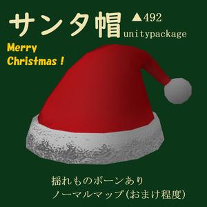 VRChat向け「サンタの帽子」