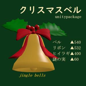 VRChat向け「クリスマスベル」