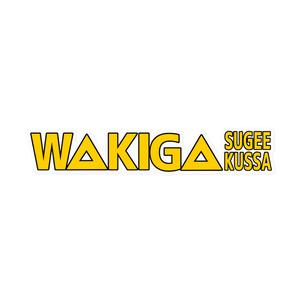 ワキガスゲエクッサのステッカー