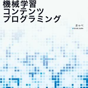 【ダウンロードカード用】ml5.jsとp5.jsでつくる機械学習コンテンツプログラミング
