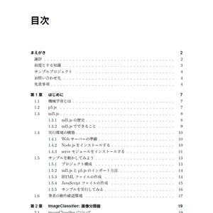 【冊子版】ml5.jsとp5.jsでつくる機械学習コンテンツプログラミング