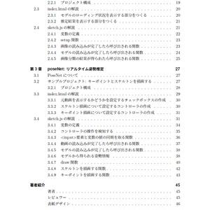 【PDF版】ml5.jsとp5.jsでつくる機械学習コンテンツプログラミング