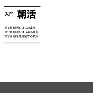 【ダウンロードカード用】入門朝活