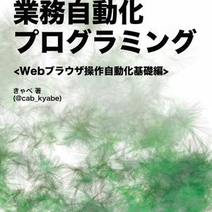 【ダウンロードカード用】個人ではじめる業務自動化プログラミング <Web ブラウザ操 作自動化基礎編>