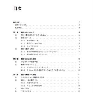 【PDF版】入門朝活