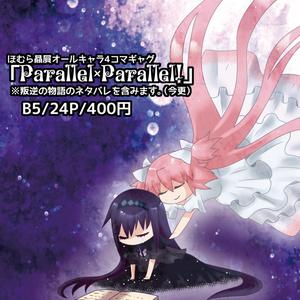 【安心】Parallel×Parallel!