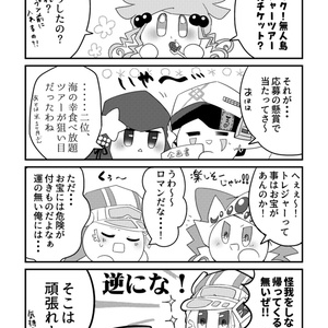 ワクワク!無人島トレジャーツアー!
