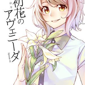 【漫画】常初花のアヴェニーダ Episode01
