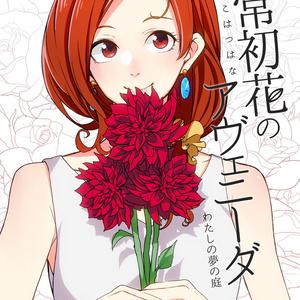 【値下げ↓】常初花のアヴェニーダ -わたしの夢の庭-
