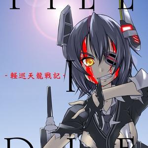 TILL I DIE -軽巡天龍戦記-