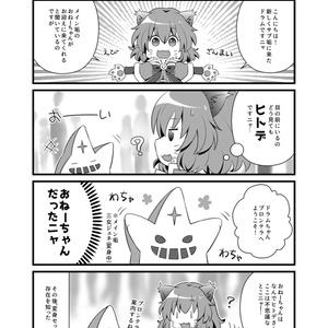 レッドエルマweb漫画まとめ本