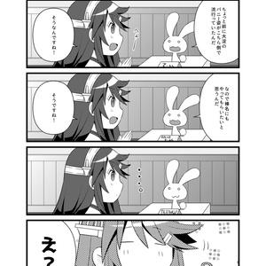 ウサギな榛名はお好きですか?