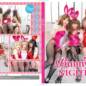 【19春新作】Bunny de Valentine's Night 3shot Ver.【ROM】
