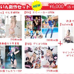 9月末まで!【19夏新作フルセット】ひとりでできるもん。【ROM&写真集&オマケROMなど特典つき!】