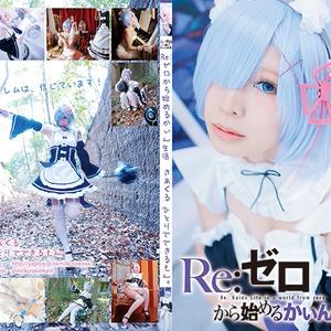 【16冬】Re:ゼロから始めるかぃん生活