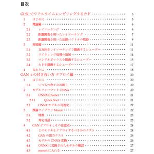 Dragon University 技術書典5
