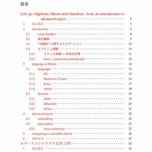Dragon University 2019.4(技術書典6)