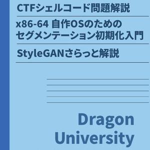 DragonUniversity 2019.09