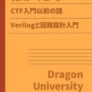 DragonUniversity 2020.3